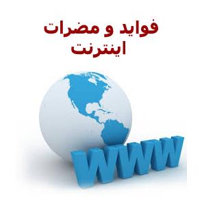 فوايد و مضرات اينترنت