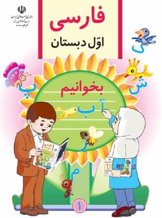 تمرين فارسي اول دبستان مجموعه دو