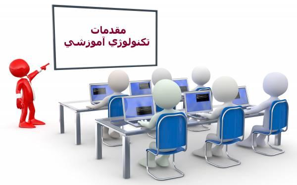 مقدمات تكنولوژي آموزشي